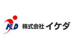 株式会社イケダ