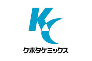 クボタシーアイ(株式会社クボタケミックス)