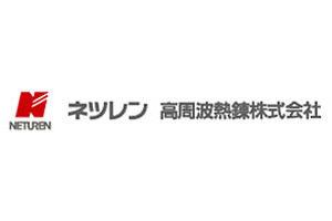 ネツレン(高周波熱錬株式会社)