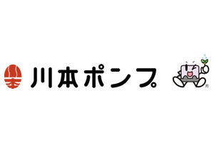 株式会社川本製作所