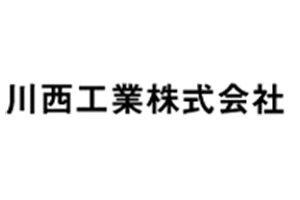 川西工業株式会社