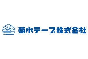菊水テープ株式会社