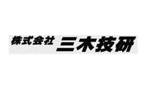 株式会社三木技研
