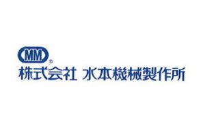 株式会社水本機械製作所