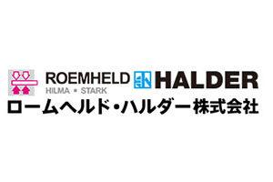 HALDER(ロームヘルド・ハルダー株式会社)