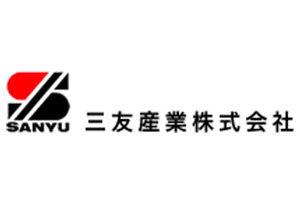 三友産業株式会社