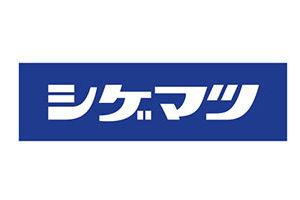 シゲマツ(株式会社重松製作所)
