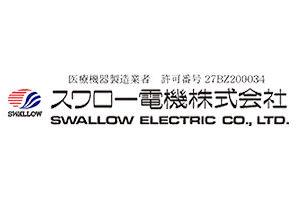スワロー電機株式会社