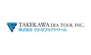 株式会社タケカワダイヤツール