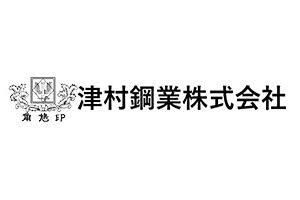 津村鋼業株式会社