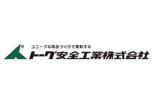 トーグ安全工業 株式会社