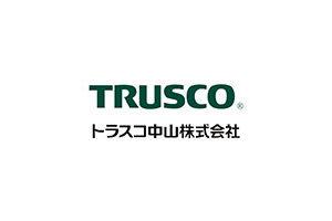 トラスコ中山株式会社(TRUSCO)